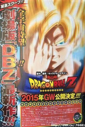 Nueva película de DBZ para el 2015
