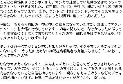 Comentario de Toriyama